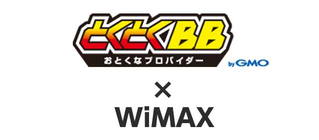 GMOとくとくBB WiMAX2+:最大32,000円の超高額キャッシュバックが魅力!
