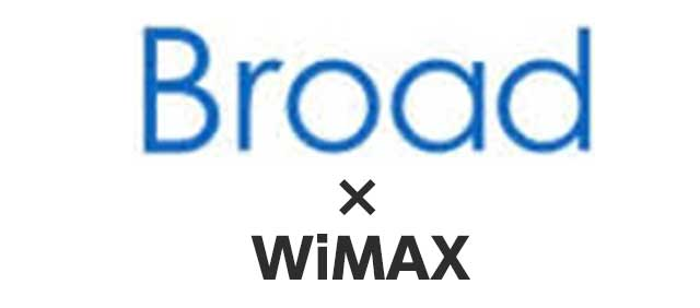 Broad WiMAX:3年契約なら月額料金のトータルが最も安い