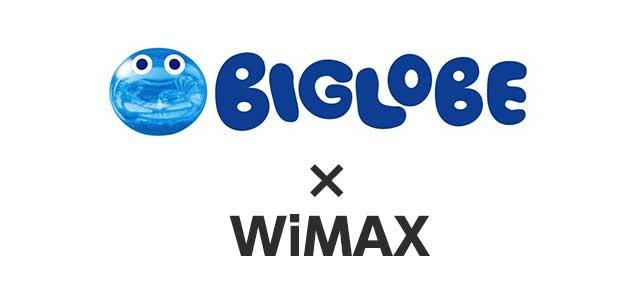 BIGLOBE WiMAX2+:2年契約が選べて月額料金が安い!