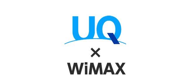 UQ WiMAX:日本で唯一のWiMAX回線を提供する事業者でサポート面が安心