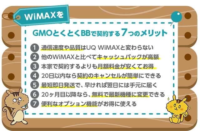 GMOとくとくBB WiMAXのメリット7つ