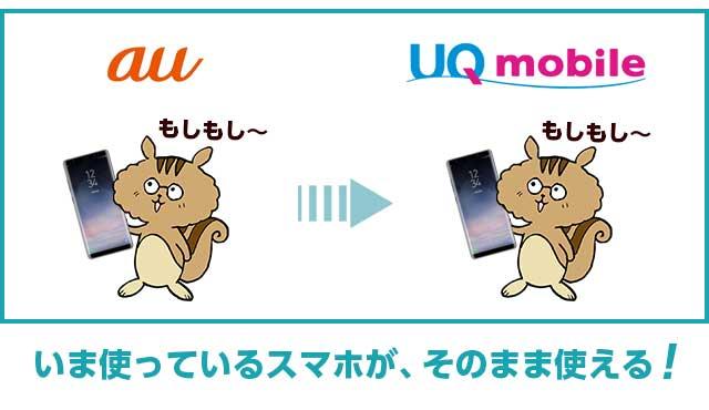 auからUQモバイルへの乗り換えなら、いま使っているスマホがそのまま使える!
