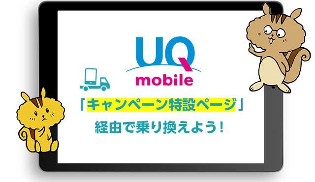 auからUQモバイルは「キャンペーン特設ページ」経由で乗り換えよう