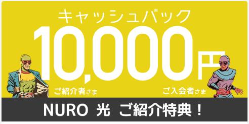 NURO光「【公式】特典一覧」