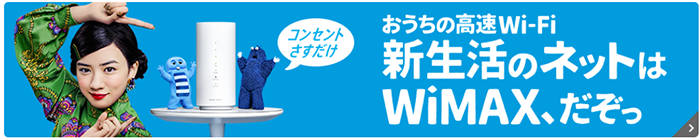 UQ コミュニケーションズ「wifiサービスをご検討中の方」
