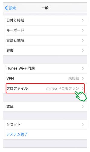 mineo「ユーザーサポート プロファイルを削除する場合」