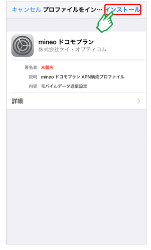 mineo「ユーザーサポート プロファイルをインストールする」