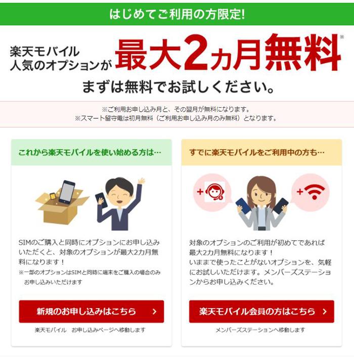 オプションサービスを試してみたい人におすすめ「オプションサービス最大2ヵ月無料」キャンペーン