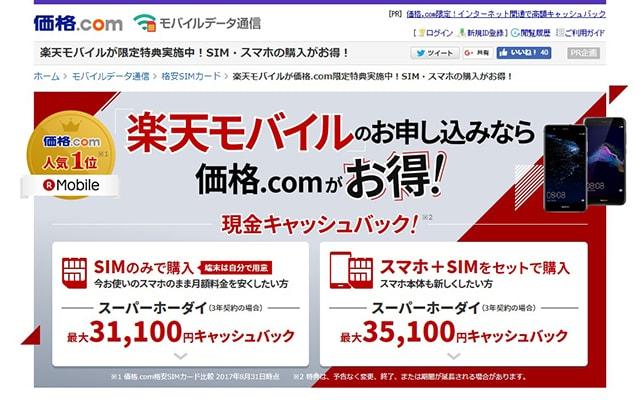 楽天モバイルの価格.com限定キャッシュバックキャンペーンを選ぶべき人は「とにかく現金で特典を受け取りたい人」