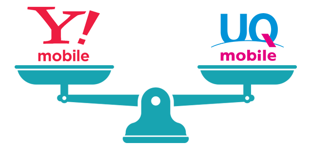 UQモバイルとワイモバイルの違い・料金プラン比較