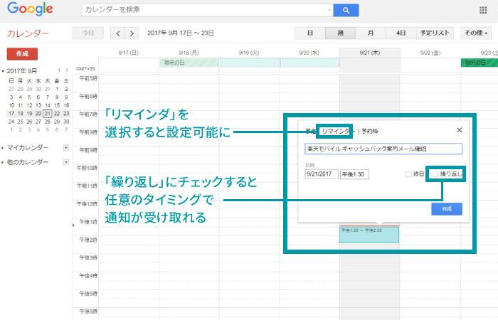 登録した内容をPCやスマホの画面にポップアップ通知やメールで知らせてくれる機能