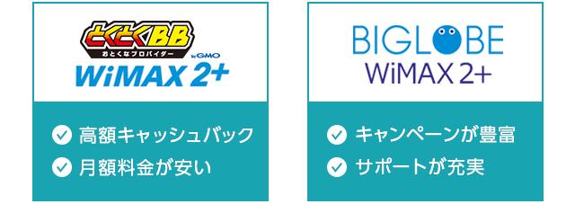 GMOとくとくBB WiMAX2+:高額キャッシュバックで月額料金が安い、BIGLOBE WiMAX2+:キャンペーンが豊富&サポートが充実