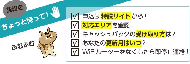 注意!BIGLOBE WiMAX2+の契約前に確認したいポイント