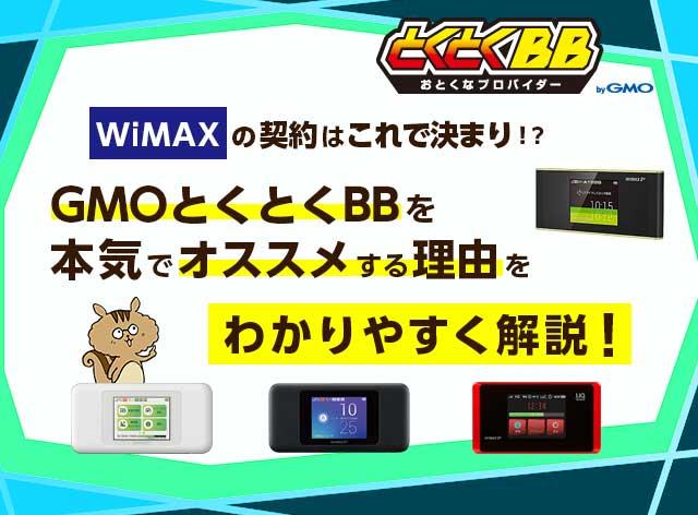 GMOとくとくBBを本気でオススメする理由をわかりやすく解説!WiMAXの契約はこれで決まり!?