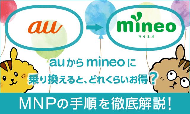 【2019最新版】auからマイネオ(mineo)に乗り換えるとどれくらいお得?MNPの手順を徹底解説!