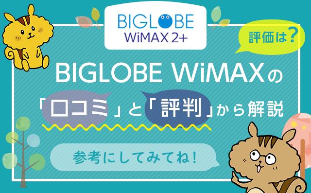 【2019年4月】BIGLOBE WiMAXの評価は? BIGLOBE WiMAXについて口コミと評判から解説