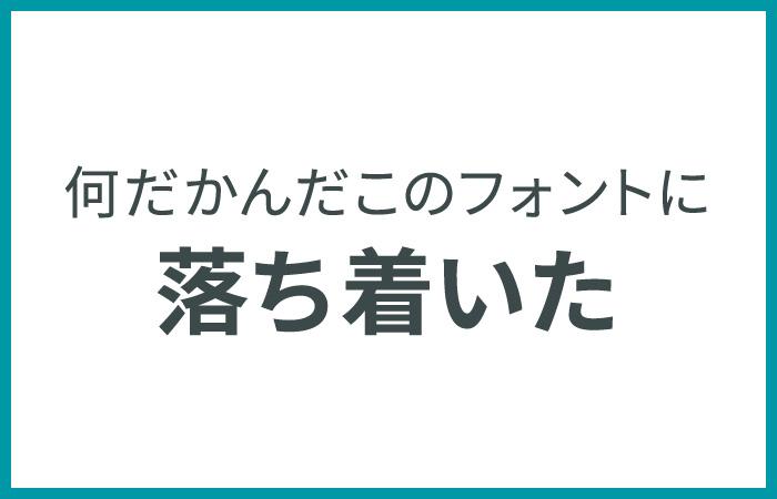 「全世界の言語に対応できるフォントを開発する」ことを目的に開発された源ノ角ゴシック