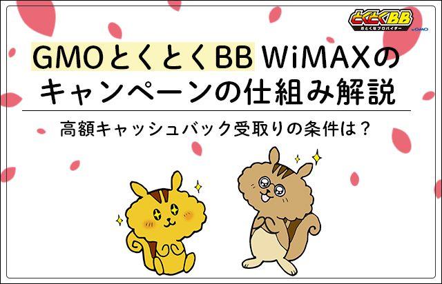 【必読】GMOとくとくBB WiMAXのキャッシュバック受け取り手順を徹底解説!