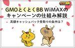 [関連記事]【8月最新】GMOとくとくBB WiMAXの高額キャッシュバック受取りの条件は?キャンペーンの仕組み解説のサムネイル