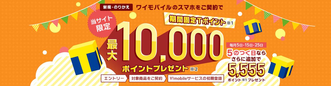 期間固定Tポイント最大10,000ポイントプレゼント|ワイモバイルオンラインストア