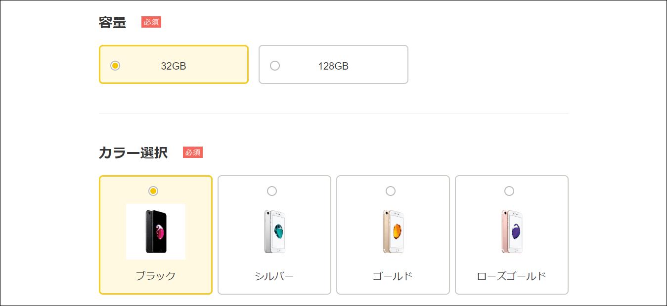 「対象商品を選ぶ」ページ画面サンプル