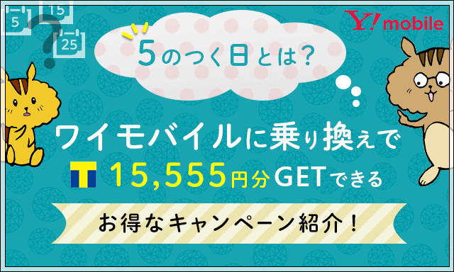 5のつく日とは?ワイモバイル乗り換えでTポイント15,555円分GETできるお得なキャンペーン紹介!