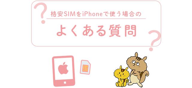 格安SIMをiPhoneで使う場合の「よくある質問」