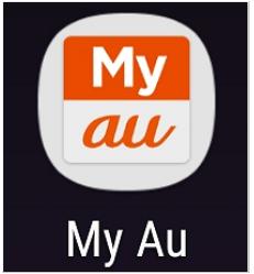 画像引用:auサポート「My auアプリ:契約情報は確認できますか?」
