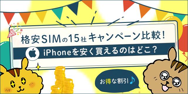 格安SIMの15社以上のキャンペーンを比較!お得な割引&iPhoneを安く買えるのはどこ?
