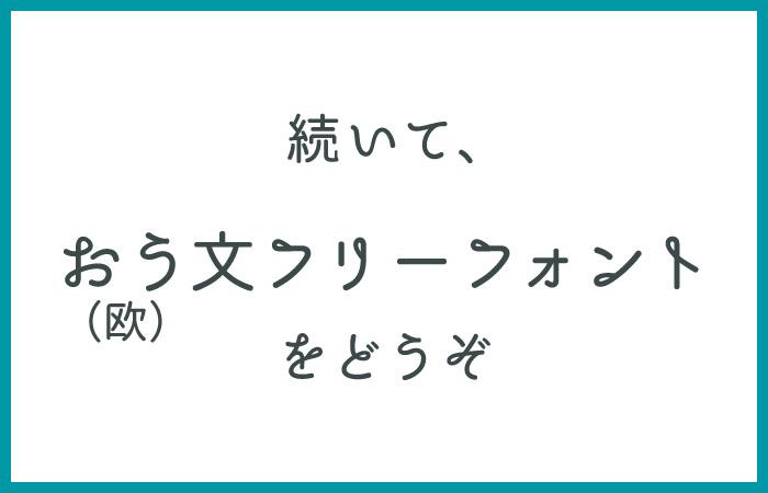 「あさご本丸ゴシック」はクルッと丸まった線が特徴の丸ゴシック体フォント