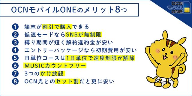 OCNモバイルONEのメリット8つ