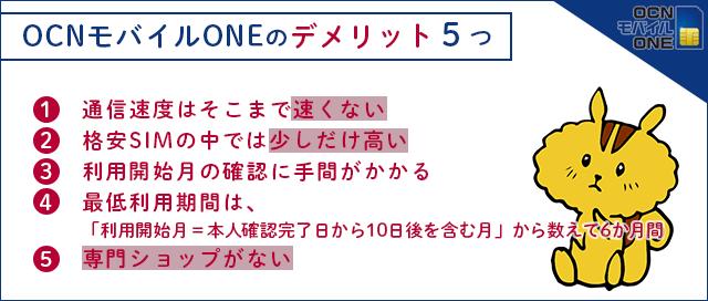OCNモバイルONEのデメリット5つ