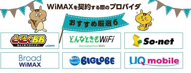 【個別解説】WiMAXを契約する際のおすすめプロバイダ厳選6社