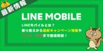 [関連記事]【8月】LINEモバイルとは?乗り換えから最新キャンペーン情報や口コミ・評判まで徹底解説!のサムネイル