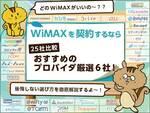 [関連記事]【25社比較】WiMAX契約におすすめのプロバイダ厳選6社!後悔しない選び方を徹底解説!のサムネイル