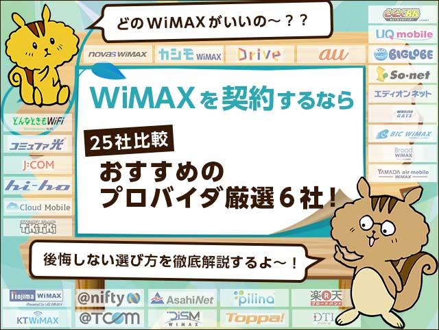 【25社比較】WiMAX契約におすすめのプロバイダ厳選6社!後悔しない選び方を徹底解説!