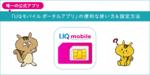 [関連記事]唯一の公式アプリ「UQモバイル ポータルアプリ」の便利な使い方&設定方法のサムネイル