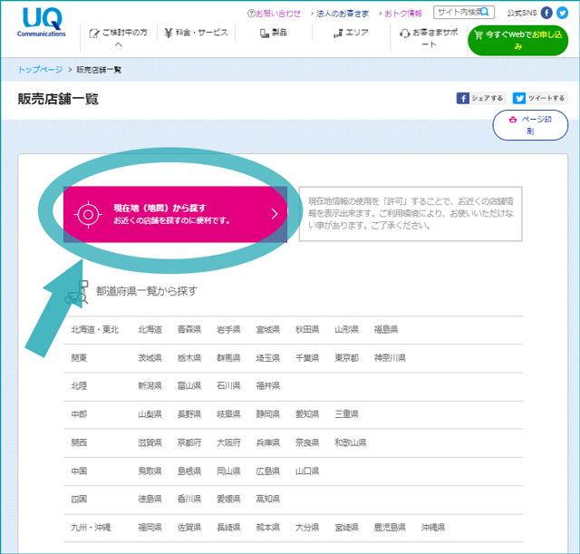 UQモバイル 店舗検索