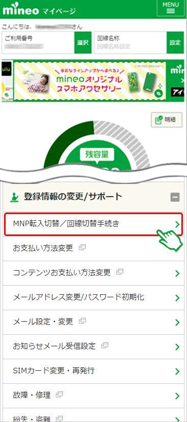 〔登録情報の変更・サポート〕から〔MNP転入切替/回線切替手続き〕をタップします。