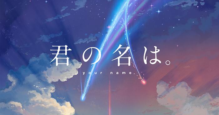 A1 明朝:君の名は・僕だけがいない街