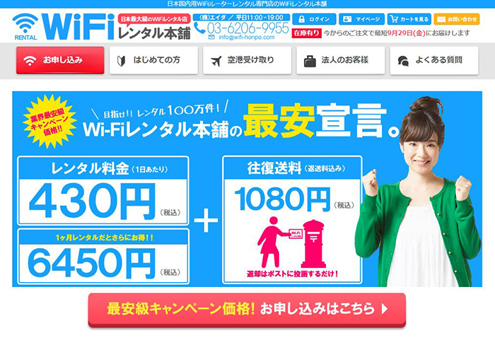 Wi-Fiルーターレンタル専門店「Wi-Fiレンタル本舗」