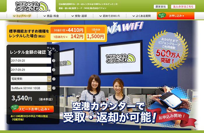 ソフトバンクのモバイルWi-FiをレンタルするならWifiレンタルどっとこむ!