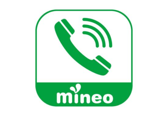 mineoでんわ アプリ