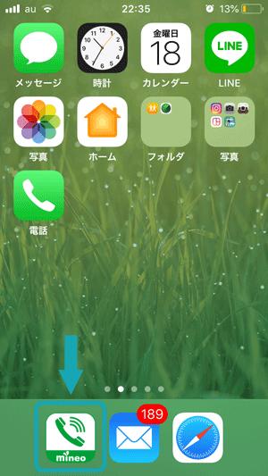 参考画像:mineo電話アプリ
