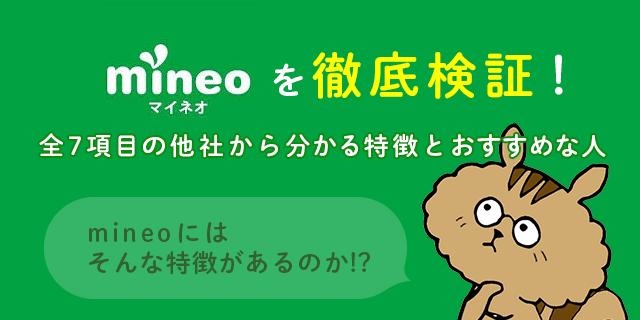 mineo(マイネオ)徹底検証!全7項目の他社から分かる特徴とおすすめな人