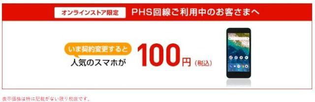ワイモバイルのPHS契約変更キャンペーンの画像