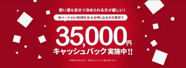 NURO光バナー画像