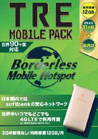 TRE mobile プリペイド式WiFiルーター