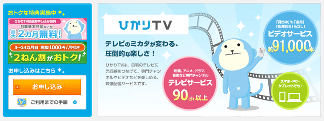 ひかりTVコンテンツ追加2ねん割