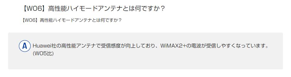 画像引用:【W06】高性能ハイモードアンテナとは何ですか?|よくあるご質問(WiMAX)